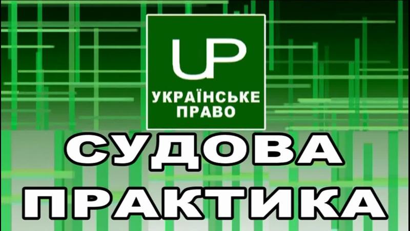 Зловживання правом вільно розпорядитися майном. Судова практика. Українське право.Випуск 2019-01-22