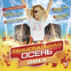 Зарубежные Новинки 113 (2013) - Snoop Dogg feat. Anise K feat. Bella Blue - Walking On Air