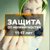Тренинг «Защита от неприятностей» 11-17 лет