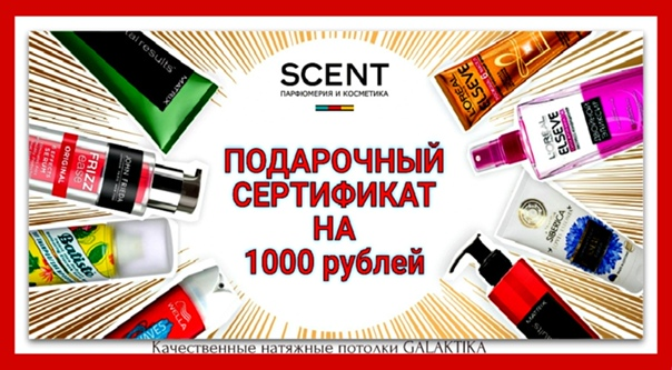 Scent Киров Интернет Магазин