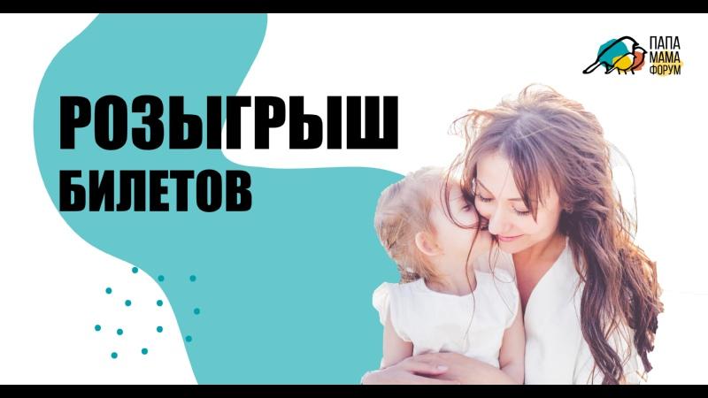 Розыгрыш билета на двоих 19 09 Челябинск