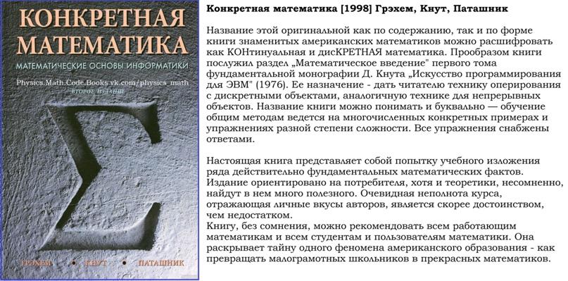 Конкретная математика [1998] Грэхем, Кнут, Паташник