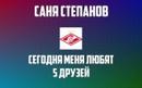 Степанов Саня      10