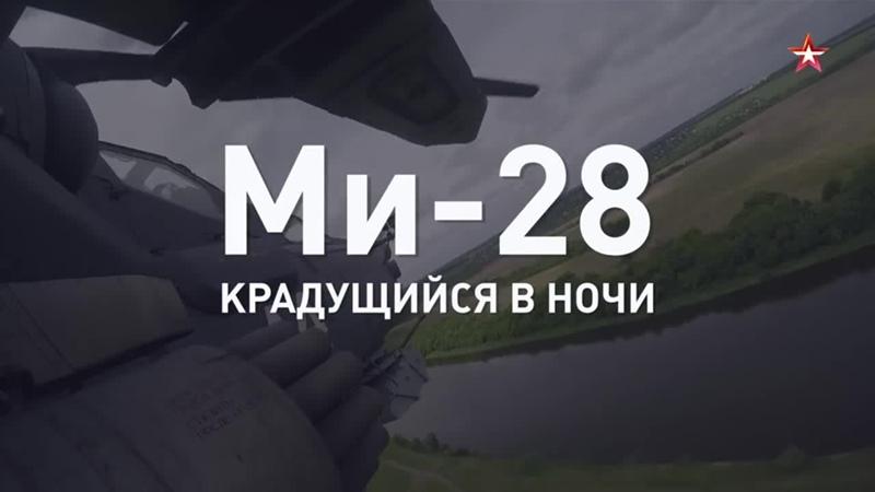 Крадущийся в ночи Ударный вертолёт Ми 28