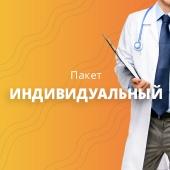 Пакет «Индивидуальный», курс «Нутрициология и превентивная диетология»