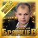 Алексей Брянцев - Скучаю