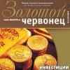 ЗОЛОТОЙ ЧЕРВОНЕЦ - журнал о монетах и нумизматах