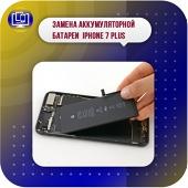 Замена аккумуляторной батареи iPhone 7 Plus