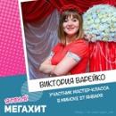 Виктория Варейко, Беларусь