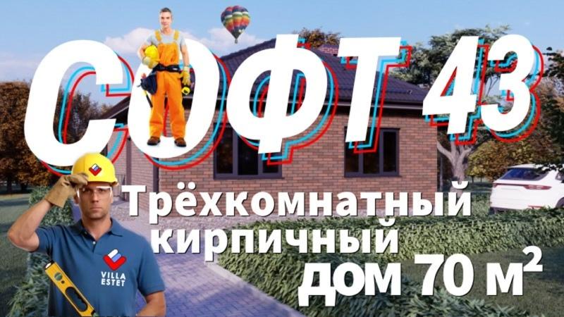 Проект Villa Estet Софт 43 Трехкомнатный кирпичный дом 70 кв.м