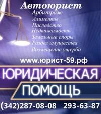 автоюрист пермь