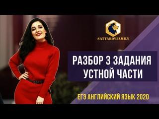 """МИНИ ЛЕКЦИЯ """"РАЗБОР 3 ЗАДАНИЯ УСТНОЙ ЧАСТИ"""""""