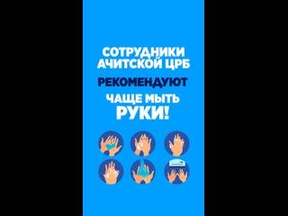 "Сотрудники Ачитcкой ЦРБ запустили флешмоб ""Мойте руки"""