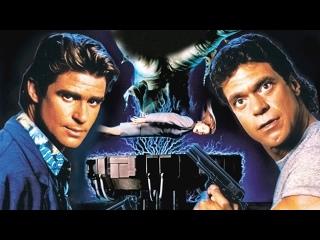 Смертельная ярость / Мертвый полицейский / Dead Heat 1988 Михалёв VHS 1080p
