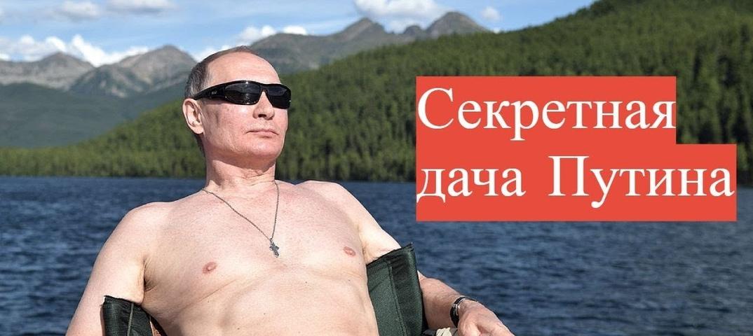 Дворец Путина уже не интересно, теперь тайная дача Путина