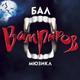 Бал вампиров - О, Сара (А. Казьмин)