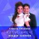 Гульфия Бабшанова - Балаларым (Cover Гузель Уразова)
