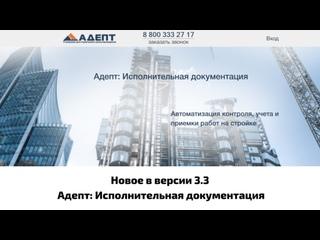 Новое в версии Адепт:Исполнительная документация 3.3 часть1