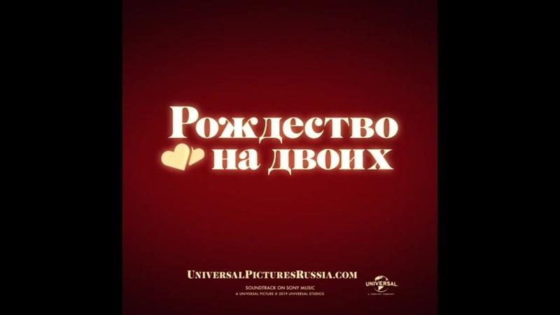 Эмиллия Кларк-Рождество На Двоих