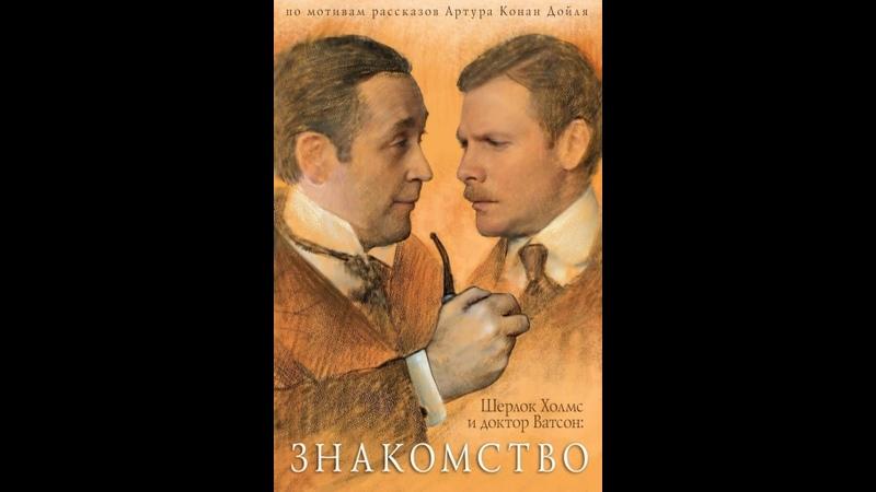Приключения Шерлока Холмса и доктора Ватсона Знакомство СССР 1979 год FullHD