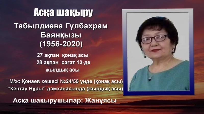 Асқа шақыру Табылдиева Гүлбахрам Баянқызы