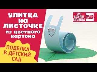 Поделка в детский сад «Улитка на листочке» 🐌 / СДЕЛАЙ САМ / DIY / HAND MADE / СВОИМИ РУКАМИ