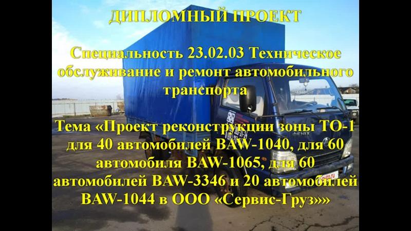 Проект реконструкции зоны ТО 1 для автомобилей BAW 1040 BAW 1065 BAW 3346 и BAW 1044 в ООО Сервис Груз