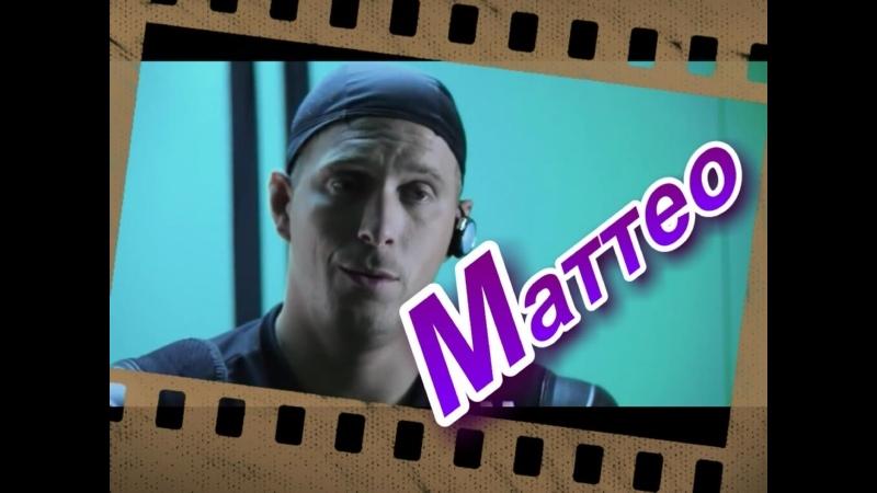 Маттео