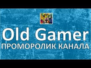 Промо-ролик канала Old Gamer!