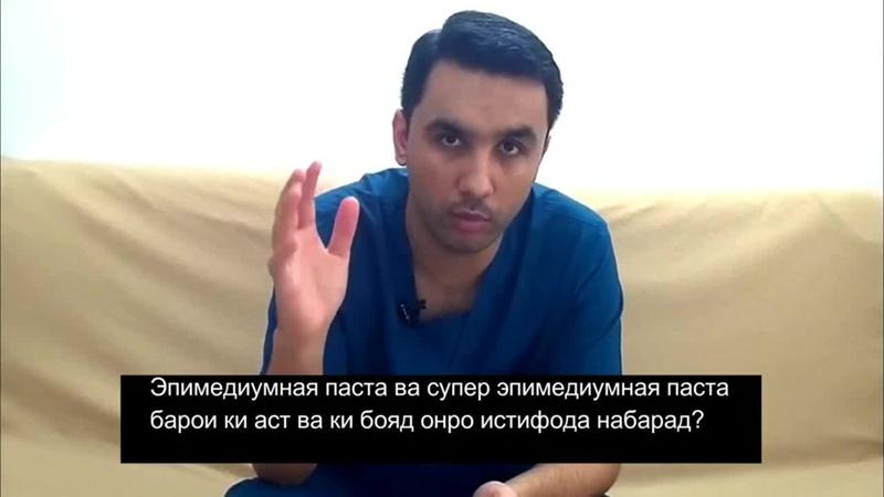 [Доктор Умар Азизов] Чавоб ба саволхо дар бораи мардонагиро калон кардан, эпимедиумная паста, титан гель ва гайрахо.