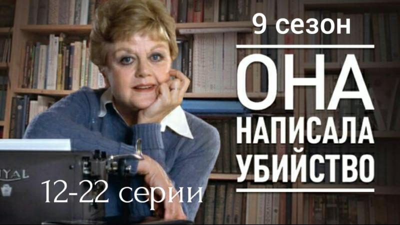 Она написала убийство 9 сезон 12 22 серии из 22 детектив США 1992 1993