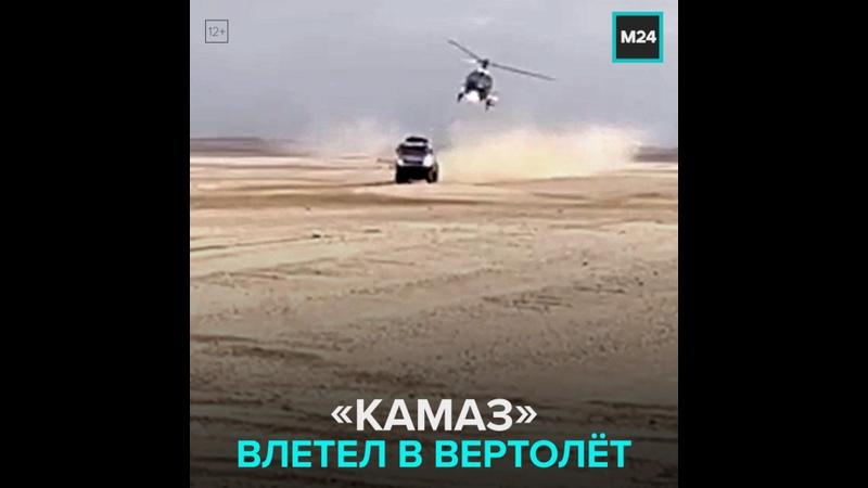 КаМАЗ влетел в вертолёт Москва 24