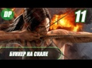 Прохождение - Tomb Raider - Часть 11 - Бункер нас Скале