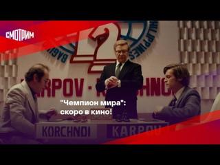 """Трейлер фильма """"Чемпион мира"""""""