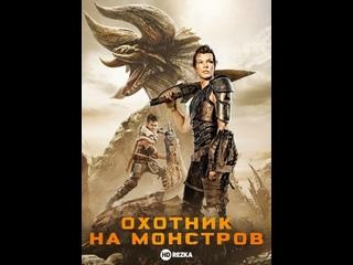 🔥 ОХОТА НА МОНСТРОВ (MONSTER HUNTER) - 2021 (ТРЕЙЛЕР №2) (РУС)