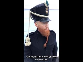 Каламбур от поручика Ржевского