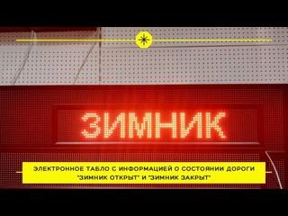 Электронное табло с информацией о состоянии дороги для водителей производство Тюмень