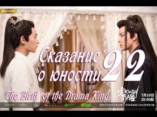 [FSG KAST] 22/24 Сказание о юности The Birth of the drama king