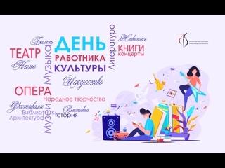 С Днём работника культуры! Поздравление министра культуры Новосибирской области Натальи Васильевны Ярославцевой