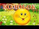 Инсценировка сказки Колобок на новый лад от старшей группы № 1 Шалунишки