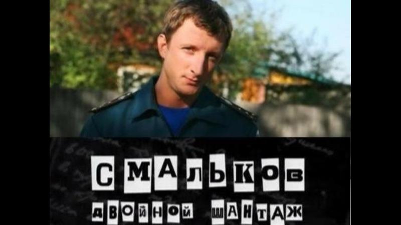 Смальков Двойной шантаж 1 8 серии из 8 комедия Россия Украина 2008