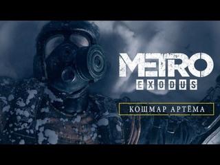 Metro Exodus - Кошмар Артёма