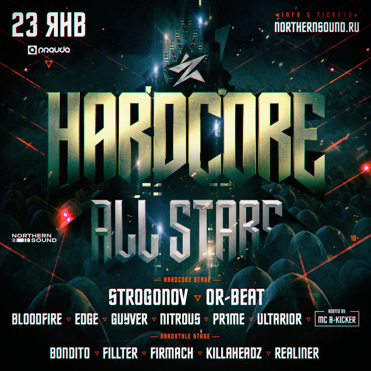 Афиша Hardcore All Stars / 23 января / Pravda