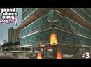 GTA Vice City ▷ Самая Лёгкая Миссия 3 No Comments