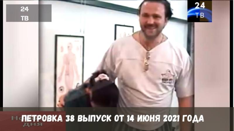 Петровка 38 выпуск от 14 июня 2021 года