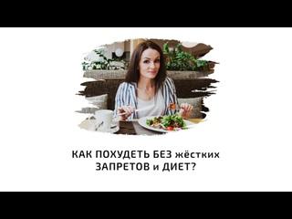 Елена Кален. Как похудеть без жёстких запретов и диет?