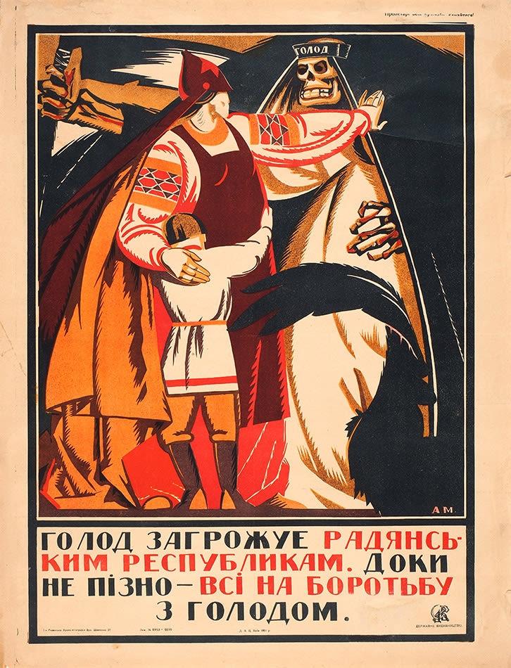 «Голод угрожает Советским республикам. Пока не поздно — вcе на борьбу с голодом», 1921