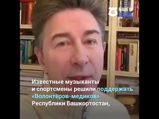 «Волонтёры-медики» Республики Башкортостан