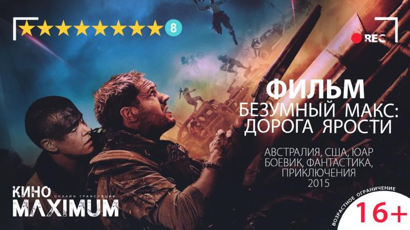 Кино Безумный Макс Дорога ярости 2015 60 fps Maximum