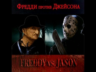 Freddy Vs Jason- How Can I Live